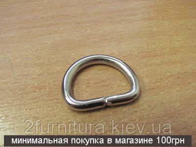 Полукольца для сумок (20мм) никель, 20шт 4232