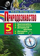 5 клас   Природознавство. Дослідницький практикум, практичні, проекти, екскурсії   Віркун, Бітюк   Аксиома