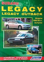 SUBARU LEGACY OUTBACK Модели выпуска 1989-1998 гг. Устройство, техническое обслуживание и ремонт