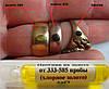 Хлорный пробник на золото от 333-й до 585-й пробы 2 мл