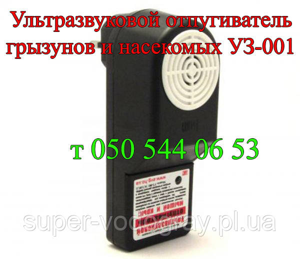Отпугиватель мышей и насекомых  УЗ-001 (ультразвуковой)