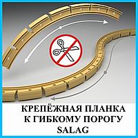 Крепёжная планка для гибкого порога Salag Flex Board 0,75 м.