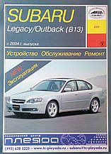 SUBARU LEGACY/OUTBACK (B 13) Модели с 2004 г. выпуска Устройство • Обслуживание • Ремонт