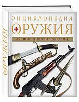 Энциклопедия оружия. 2-е издание, исправленное и дополненное. Алексеев Дмитрий