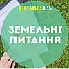 Решение земельных споров в судебном порядке Полтава, земельные вопросы