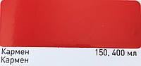 Краска автомобильная NEWTON Кармен, аэрозоль 400 мл.