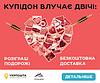 Акція Укрпошти до Дня св. Валентина!