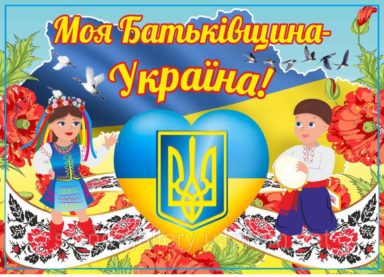 Баннер Державні Символи: герб, флаг, гімн