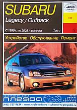 SUBARU LEGACY/OUTBACK Моделі випуску 1999-2003 рр. Пристрій • Обслуговування • Ремонт в 3 томах