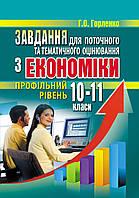 10-11 клас | Економіка. Збірник завдань для поточного та тематичного оцінювання | Горленко | Аксиома