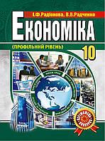 10 клас | Економіка. Підручник. Профільний рівень | Радіонова, Радченко | Аксиома
