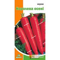 Морковь Королева Осени 3гр