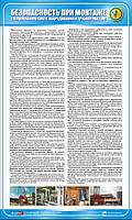 Стенд. Безопасность при монтаже тепломеханического оборудования и трубопроводов. (Рус.) 0,6х1,0. Пластик
