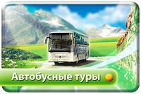 Автобусные туры по Европе на ближайшие туры