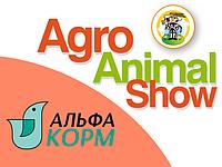Альфа Корм візьме участь у виставці «Agro Animal Show» - 2018