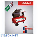 Компрессор 50л 8 атм 320 л/мин 220В GG 240 Skyrack -  GGA Италия