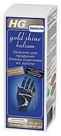 Бальзам для надання блиску золотим виробам (бальзам і серветка із тканини) HG 50 мл