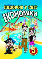 5 клас | Подорож у світ економіки. Навчальний посібник | Капіруліна, Панькова | Аксиома