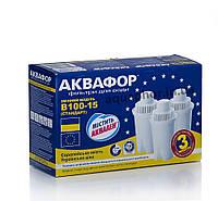 Фильтр для воды Аквафор Сменный модуль B100-15 ( 3 шт. в комплекте)