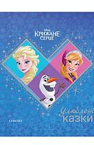 Книга для читання Крижане серце Улюблені казки Disney