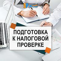 Подготовка документов к налоговой проверке