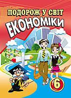 6 клас | Подорож у світ економіки. Навчальний посібник | Капіруліна, Панькова | Аксиома