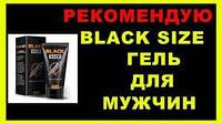 Мощное средство для увеличения полового члена Black Size, гель для увеличения члена