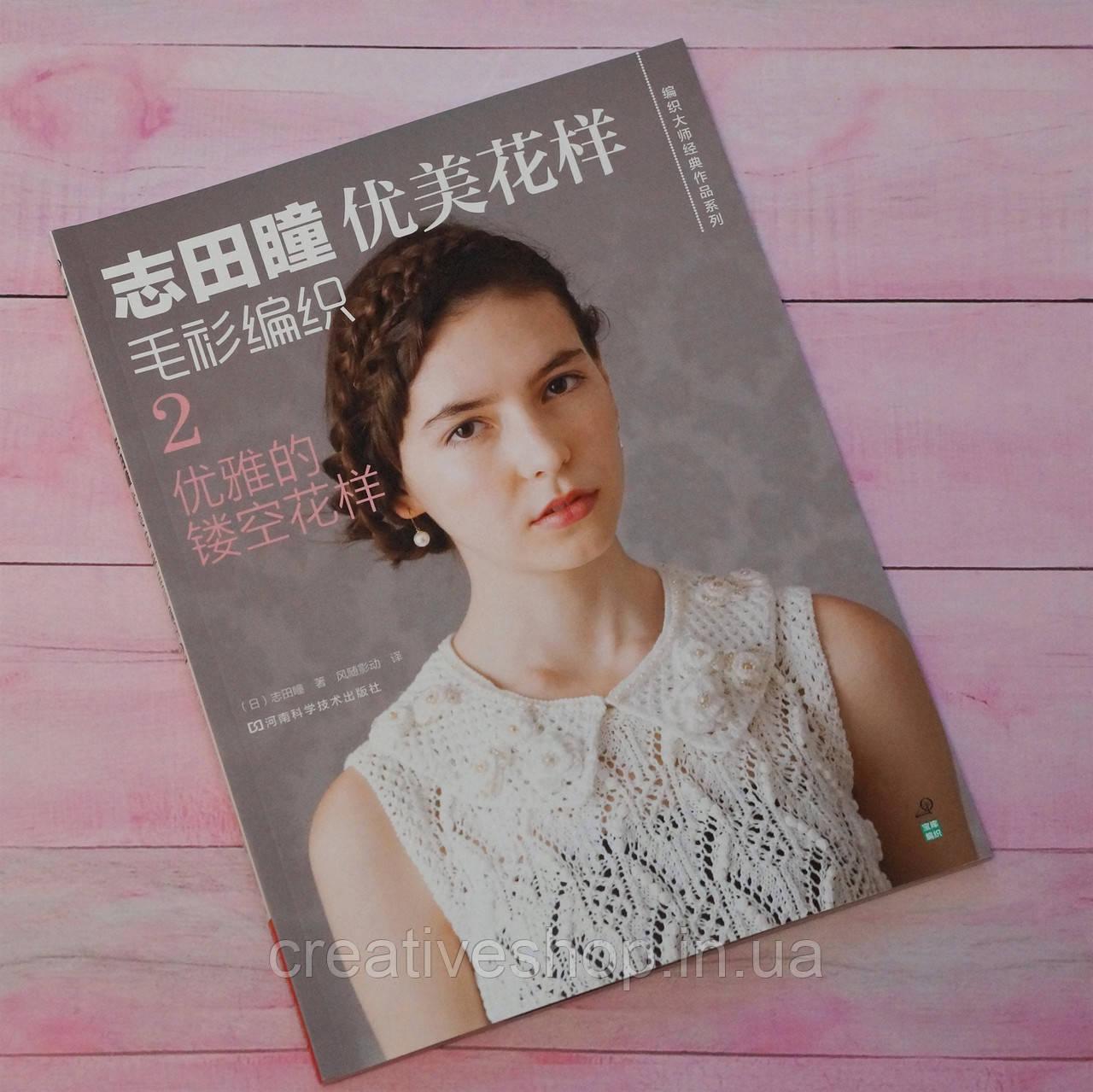 японский журнал по вязанию модели 2 продажа цена в одессе