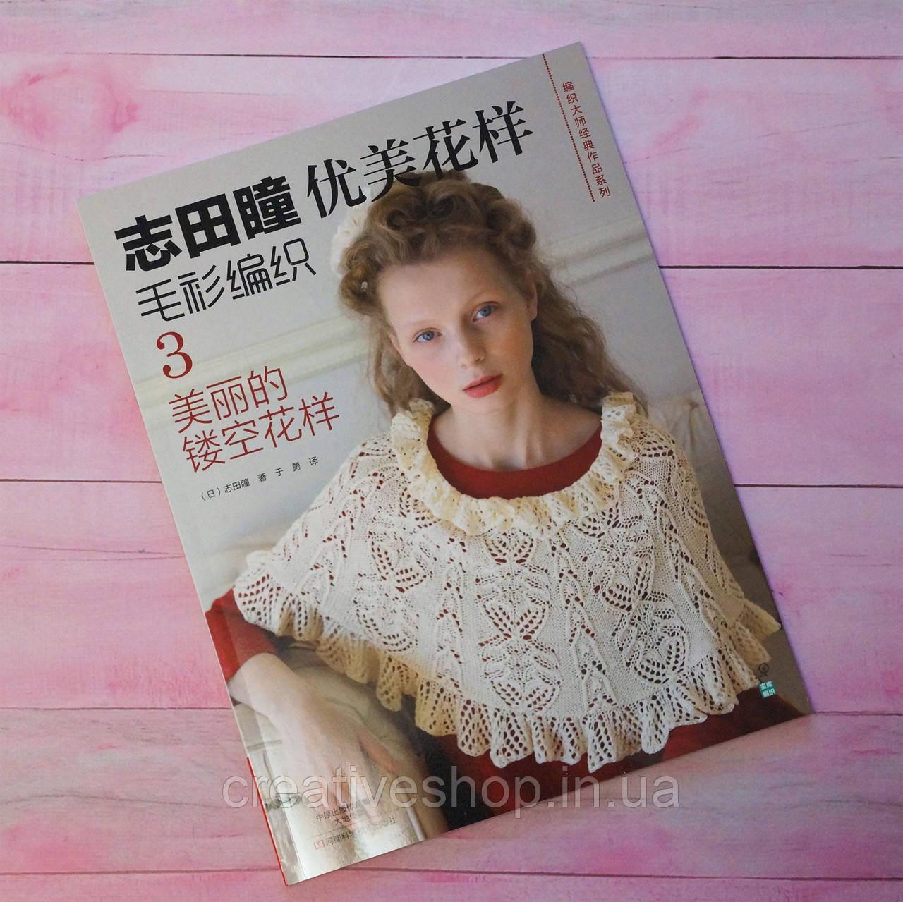 японский журнал по вязанию модели спицами 3 цена 400 грн