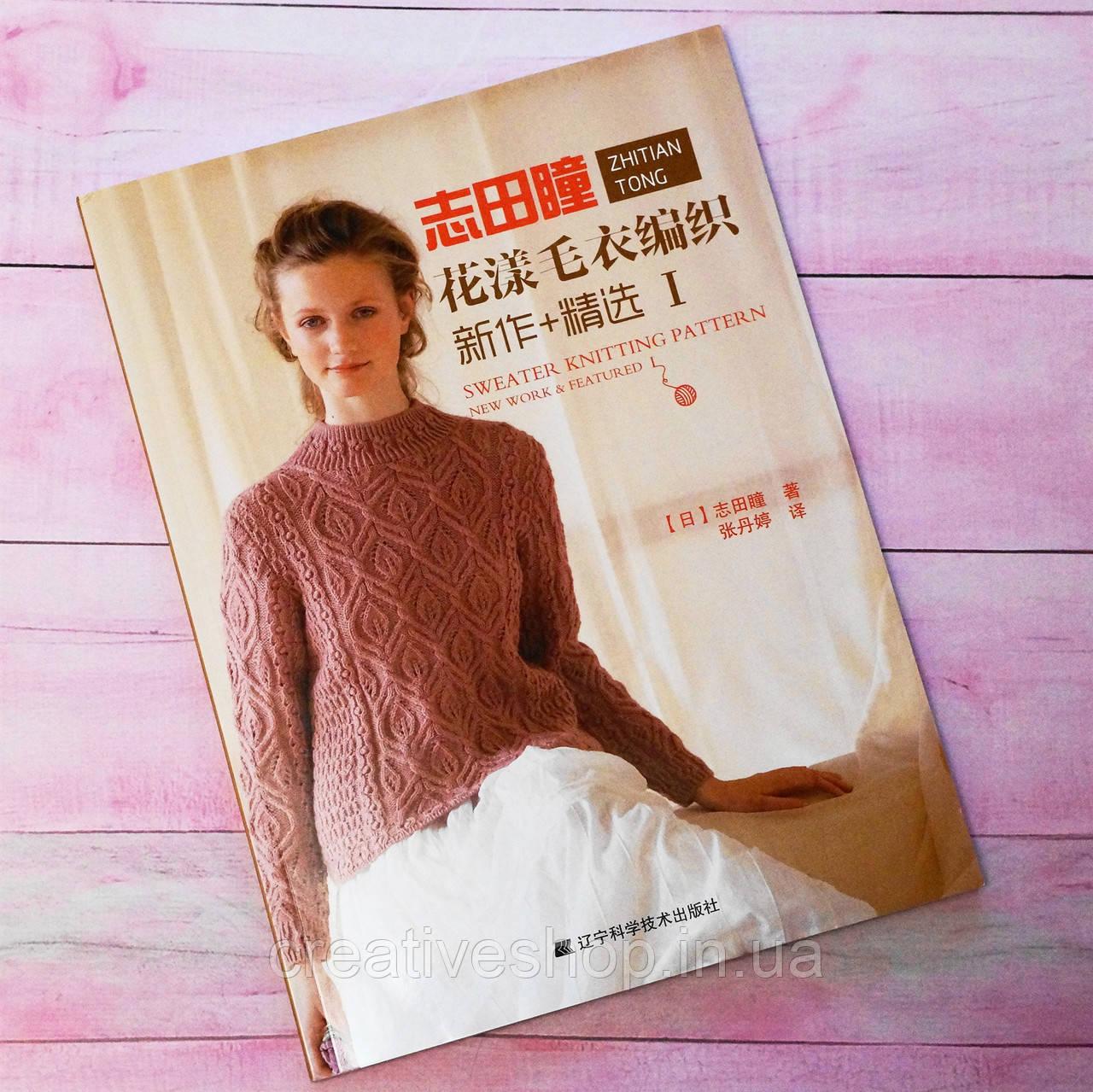 японский журнал по вязанию модели I цена 450 грн купить в
