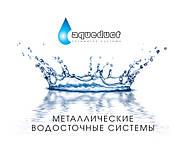 Водостічна система AQUEDUCT 125/87