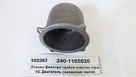 Стакан фильтра грубой очистки Д-240, Д-245 (пр-во ММЗ)
