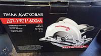 Пила дисковая Интерскол ДП-190/1600