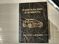 Обложки для водительского удостоверения Helper ОД-18 микс кож.зам