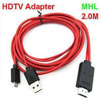 MHL кабель USB переходник с MicroUSB на HDMI 2м. Хорошее качество. Доступная цена. Дешево. Код: КГ3384