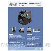 Профессиональная счетная машинка с ультрафиолетовым детектором валют Bill Counter HUAEN H-8800 с режимом Микс