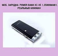 Моб. Зарядка POWER BANK KC-05 \ 35000mah \ реальных 6000mah повербанк с LED лампой на 2 USB