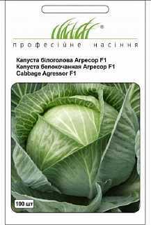 Семена капусты белокачанной Агрессор F1 100 шт. (Профессиональные семена 419047