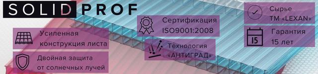 ТМ Solidprof