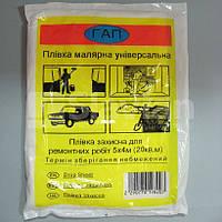 Пленка защитная (малярная) 4мx5м 9мкм