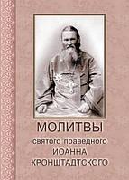 Молитвы святого праведного Иоанна Кронштадтского