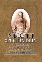 Мысли христианина с приложением службы и акафиста святому праведному И.Кронштадтскому