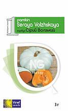 Семена тыквы Серая Волжская 3 г, Империя семян