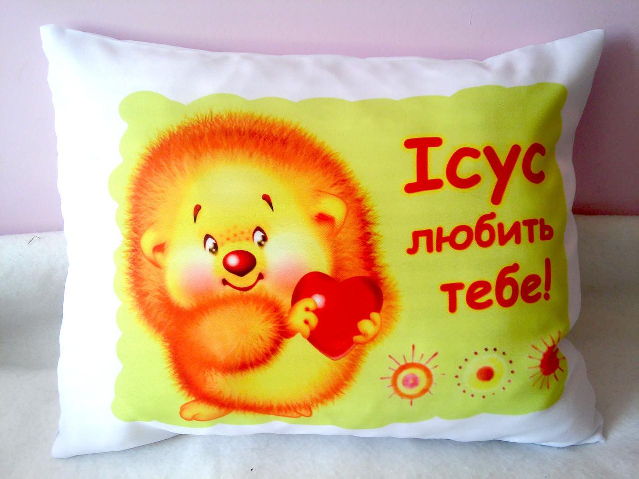 """Подушка №4 """"Ісус любить тебе"""""""