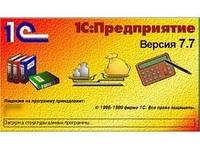 Обучение программе 1с версия 7 г. Донецк