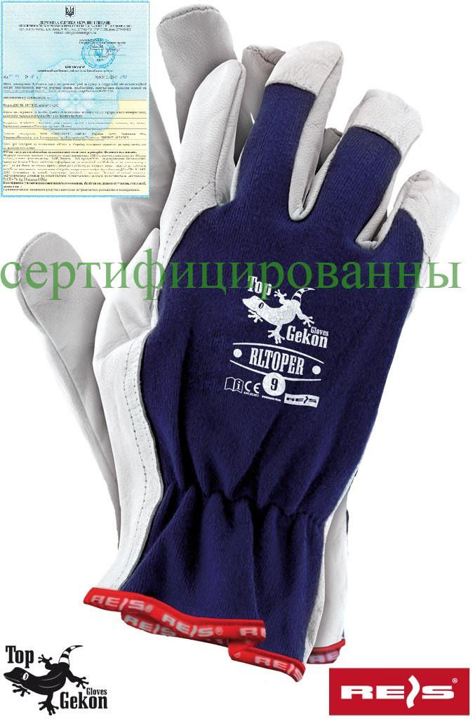 Перчатки рабочие из козьей кожи рабочие REIS Польша RLTOPER GW