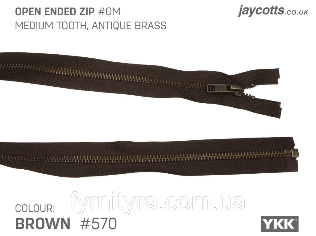 Метал YKK 75cm 570 коричневий 1 біг №5DA антик