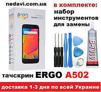 Сенсорный экран тачскрин для Ergo A502 Aurum + комплект для замены