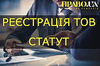 Реєстрація ТОВ, реєстрація підприємства Полтава