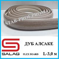 Порог для радиусного стыка шириной 40 мм Salag Flex Board, 3,0 м Дуб алсаке